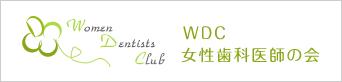 WDC女性歯科医師の会