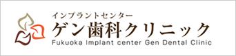 ゲン歯科クリニック